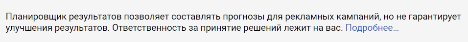 17_uvedomlenie_planirovschika_rezultatov.png