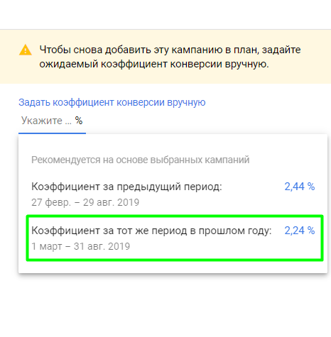 4_ukazanie_koefficienta_konversii_dlya_kazhdoy_kampanii.png