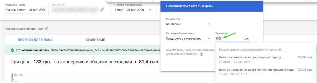 7_ukazanie_celi_dlya_plana.png