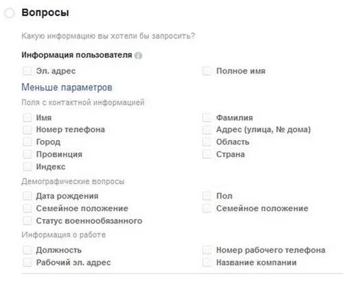 Обновление клиентской базы email при помощи Facebook Раздел «Вопросы»