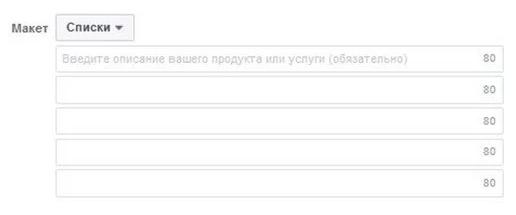 Обновление клиентской базы email при помощи Facebook Опция «Макет»