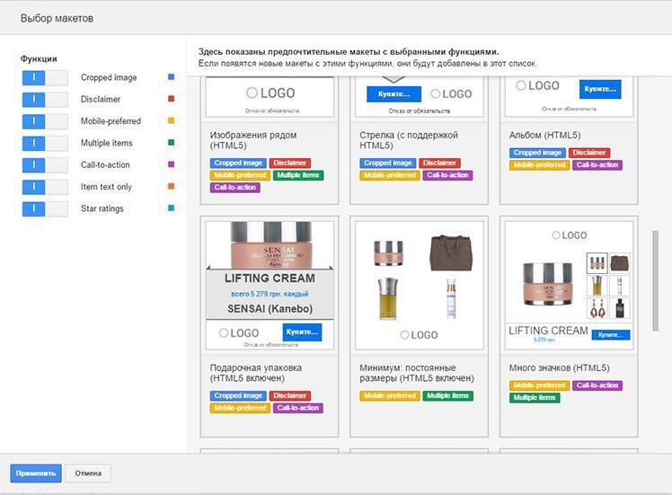 Как создать торговую кампанию в AdWords с помощью фида создаём КМС-кампанию