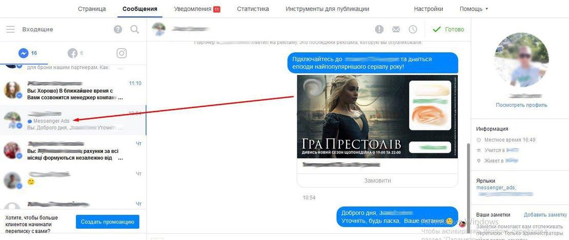 Создание рекламы в Facebook Messenger на Странице чаты с пользователями