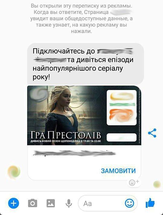Создание рекламы в Facebook Messenger версия превью в созданном диалоге со страницей
