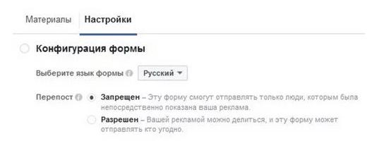 Обновление клиентской базы email при помощи Facebook Настройки формы