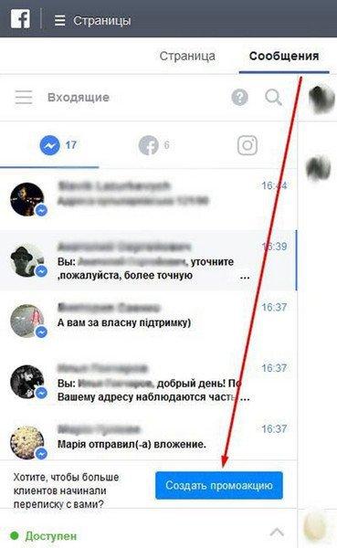 Создание рекламы в Facebook Messenger Промоакция на Странице