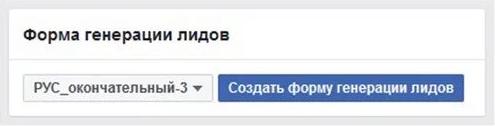 Обновление клиентской базы email при помощи Facebook Форма генерации лидов