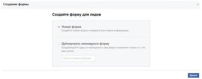 Обновление клиентской базы email при помощи Facebook Создание формы генерации лидов