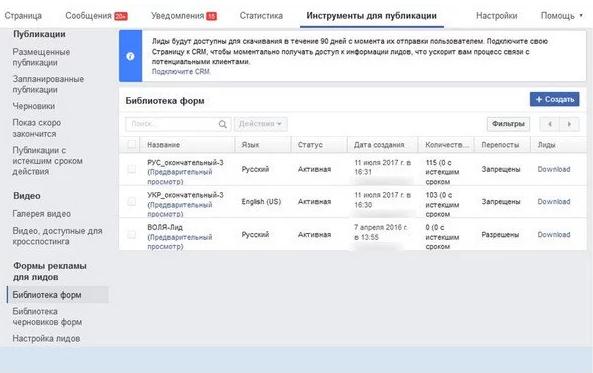 Обновление клиентской базы email при помощи Facebook Библиотека форм