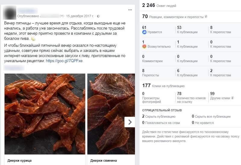 Как привлечь подписчиков на страницу магазина в FB пример поста 2