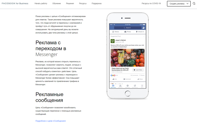targetirovannaa-reklama-v-instagram-pri-pomosi-reklamnogo-kabineta-fejsbuk.png