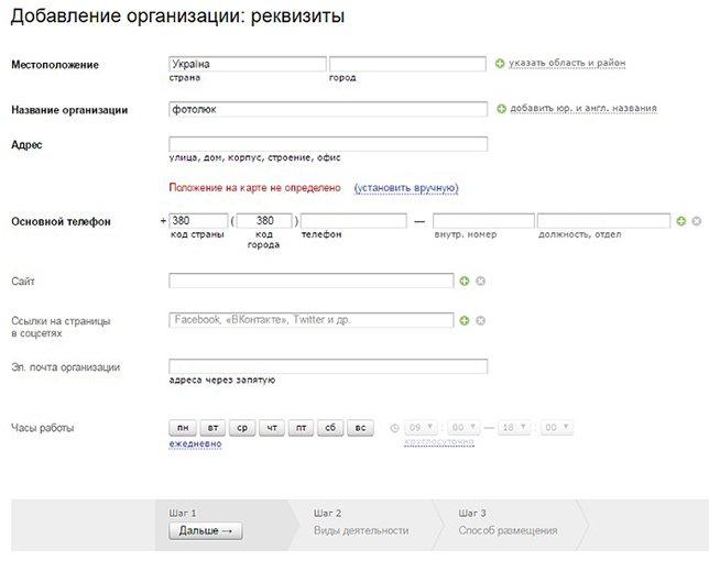 3 инструмента бесплатного продвижения локального бизнеса в интернете Яндекс.Справочник форма