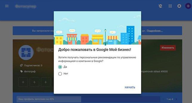 3 инструмента бесплатного продвижения локального бизнеса в интернете Google Мой бизнес добро пожаловать