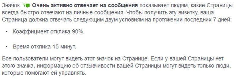 SMM инспектор: Как работать со страницей в Facebook и что размещать стикер «очень активно отвечает на сообщения»