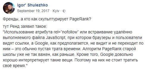 Cкульптурирование PageRank