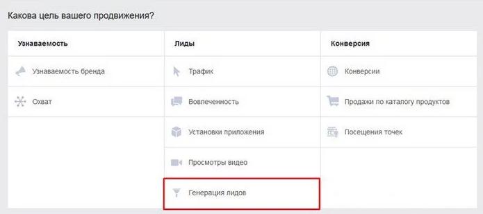 Обновление клиентской базы email при помощи Facebook Создание рекламной кампании