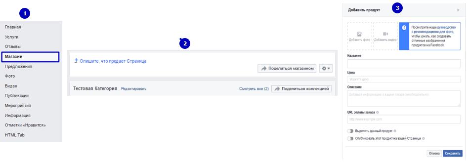 Как знакомить аудиторию с товарами своего интернет-магазина в Facebook Шаблоны с вкладкой Магазин