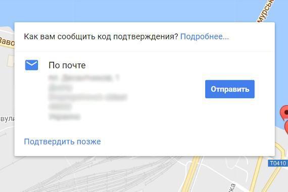 3 инструмента бесплатного продвижения локального бизнеса в интернете Google Мой бизнес письмо с кодом подтверждения