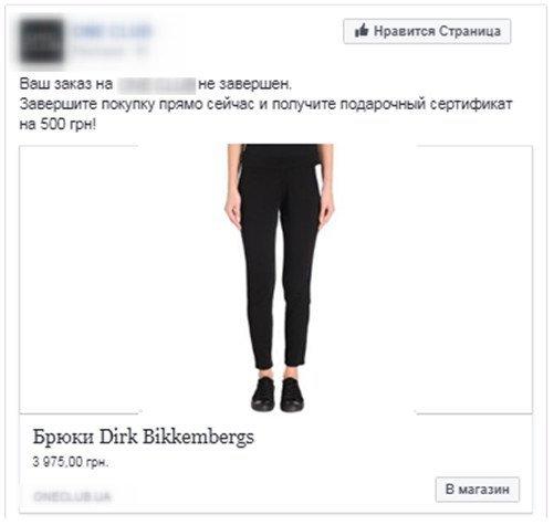 Как вернуть покупателя на сайт при помощи Facebook Одиночный товар в статическом баннере