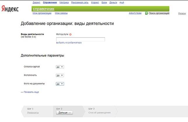 3 инструмента бесплатного продвижения локального бизнеса в интернете Яндекс.Справочник выбор сферы деятельности компании