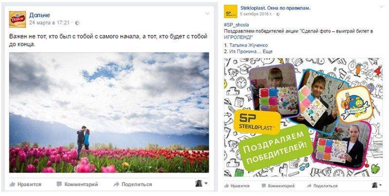 SMM инспектор: Как работать со страницей в Facebook и что размещать взаимосвязь текста, визуала и бренда