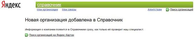 3 инструмента бесплатного продвижения локального бизнеса в интернете Яндекс.Справочник завершение регистрации