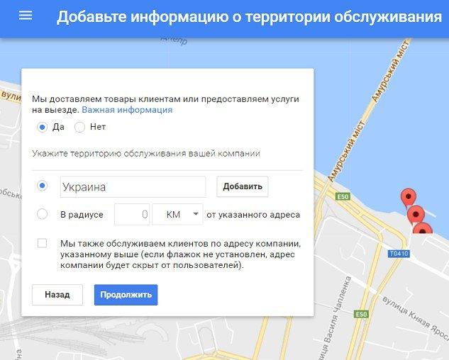 3 инструмента бесплатного продвижения локального бизнеса в интернете Google Мой бизнес радиус
