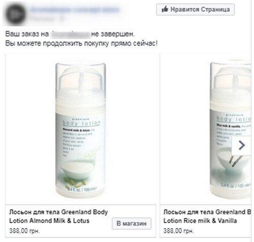 Как вернуть покупателя на сайт при помощи Facebook Кольцевая галерея